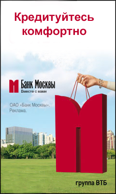Банк Москвы - Кредит Наличными